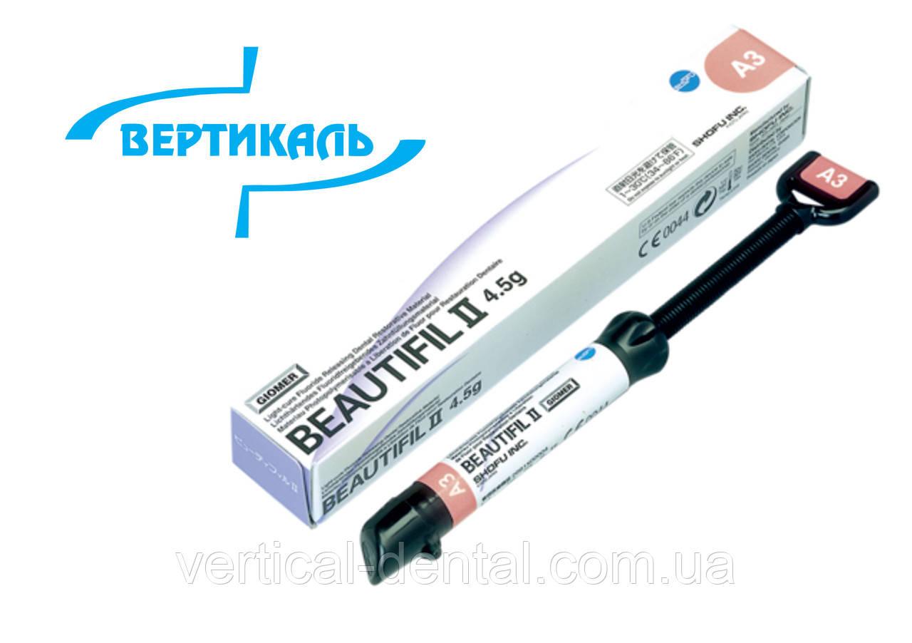 Beautifil II доп.шприц 4.5г