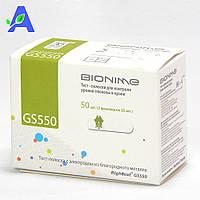 Тест полоски Бионайм GS550 ( Bionime Rightest ) 50 шт срок до 17.08.2021 для глюкометра GM 550