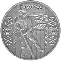 Бокораш Срібна монета 10 гривень срібло 31,1 грам