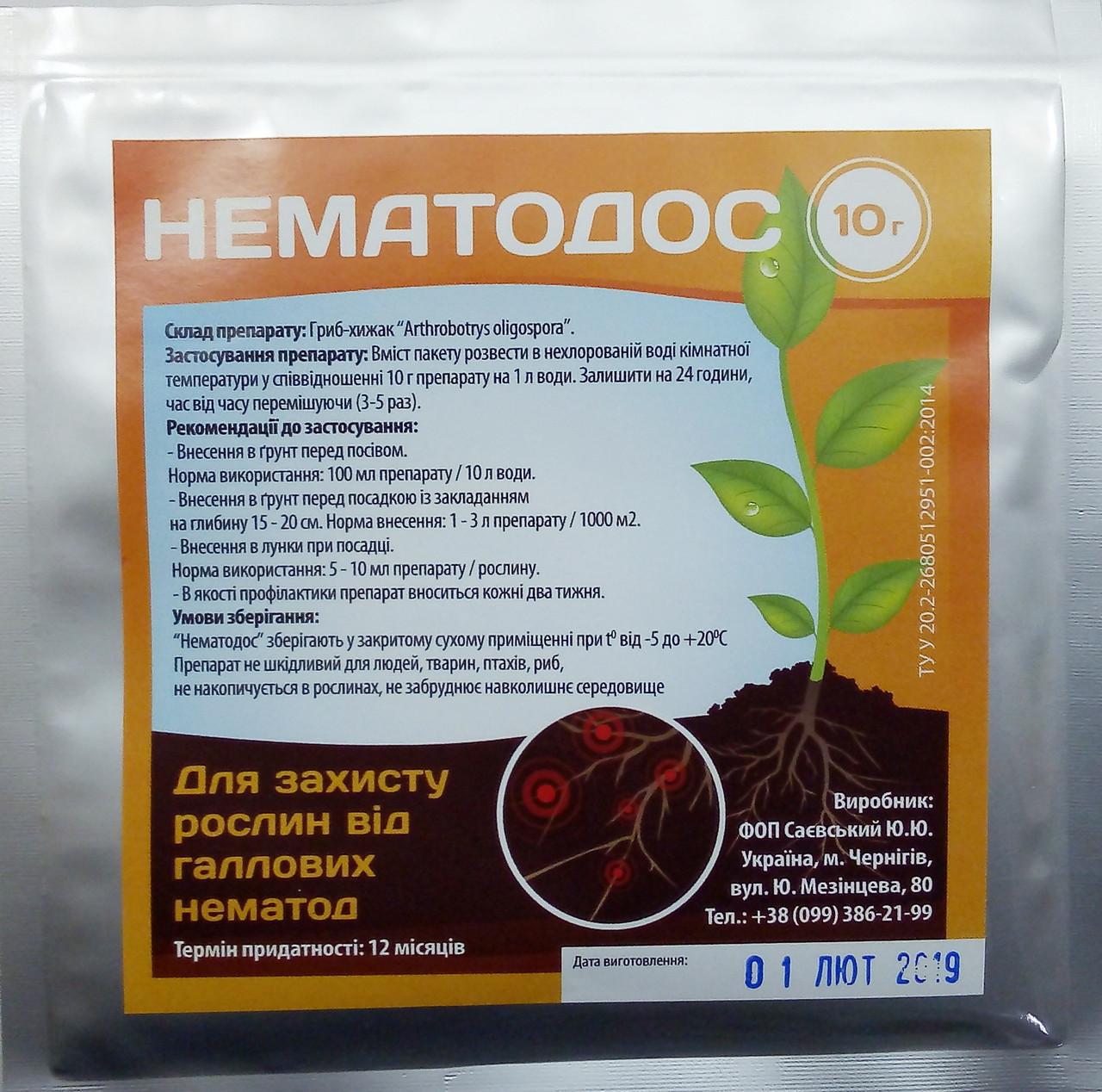 """Биоинсектицид """"Нематодос"""" 10 гр"""