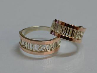 Пара серебряных обручальных колец с золотыми накладками (065кк)