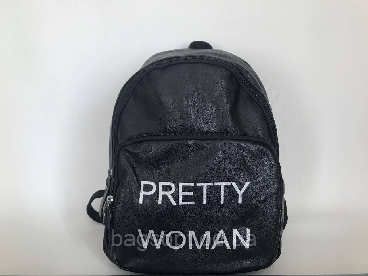 Молодежный черный рюкзак женский повседневный Pretty Woman Одесса 7 км