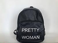 Молодежный черный рюкзак женский повседневный Pretty Woman Одесса 7 км, фото 1