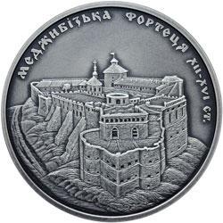 Меджибізька фортеця Срібна монета 10 гривень  срібло 31,1 грам