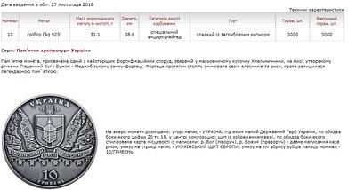 Меджибізька фортеця Срібна монета 10 гривень  срібло 31,1 грам, фото 3