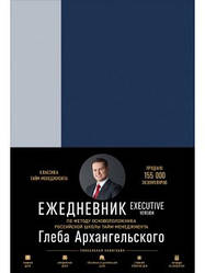 Щоденник. Метод Гліба Архангельського. Executive version