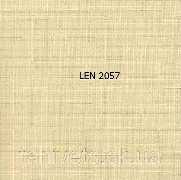 Рулонні штори відкритого типу LEN (м.кв.) 2057