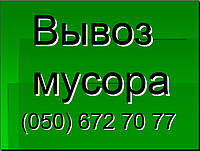 Вывоз строительного мусора, демонтаж  в городе Винница и Винницкой области