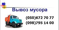 Вывоз строительного мусора, демонтаж  в городе Запорожье и Запорожской области