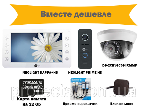 Комплект  видеодомофона Neolight Kappa+HD с вызывной панелью Neolight Prime HD и дополнительной камерой