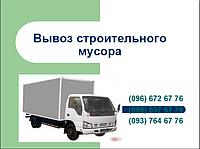 Вывоз строительного мусора, демонтаж  в городе Краматорск и Донецкой области