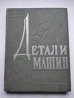 Детали машин Б.П.Дашкевич