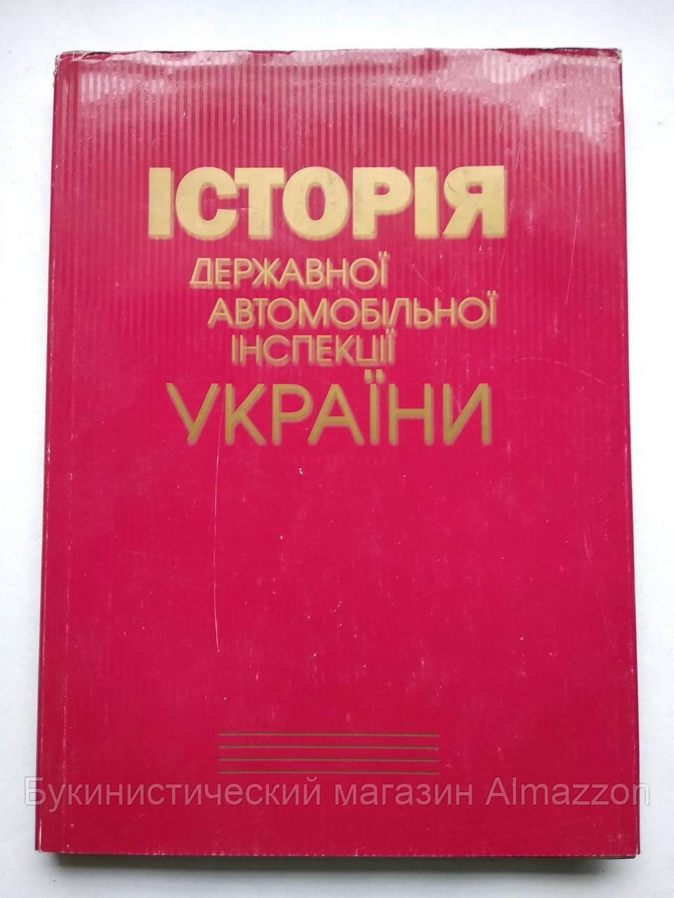 Історія Державної Автомобільної Інспекції України