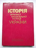 Історія Державної Автомобільної Інспекції України, фото 1