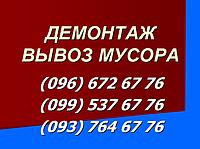 Вывоз строительного мусора, демонтаж  в городе Новомосковск и Днепропетровской области
