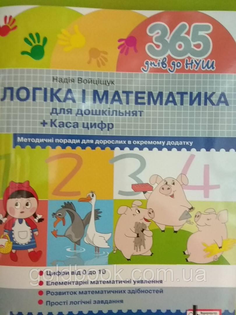 Логіка і математика для дошкільнят + Каса цифр.