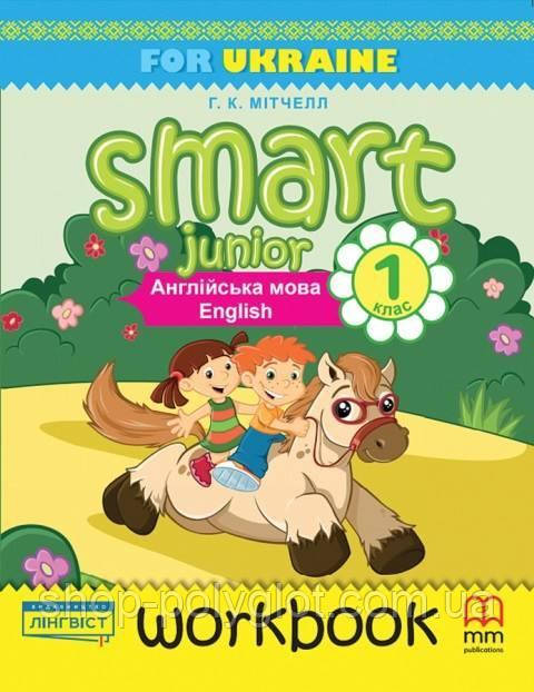 Smart Junior for UKRAINE 1 Workbook