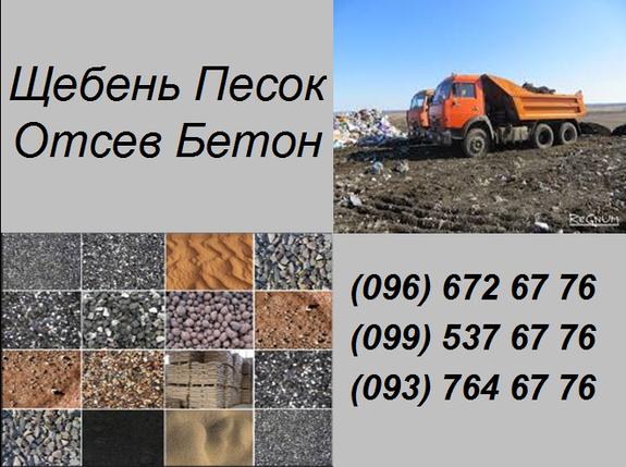 Щебень,песок с доставкой по Киеву и Киевской области, фото 2