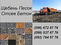 Щебень,песок с доставкой по Киеву и Киевской области