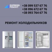 Ремонт холодильников в Днепре и Днепропетровской области