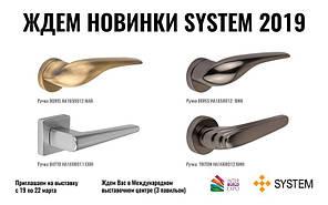 Долгожданное обновление ассортимента дверных ручек SYSTEM