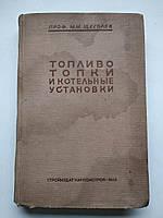 Топливо, топки и котельные установки М.М.Щеголев