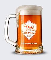 Пивной бокал с именной гравировкой ФК Рома