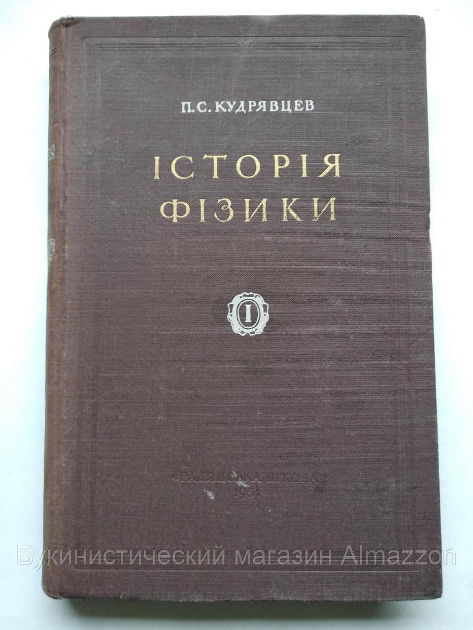 Історія фізики Том 1. П.С.Кудрявцев