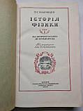Історія фізики Том 1. П.С.Кудрявцев, фото 2