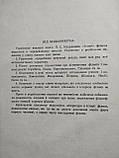 Історія фізики Том 1. П.С.Кудрявцев, фото 3