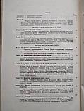 Історія фізики Том 1. П.С.Кудрявцев, фото 4