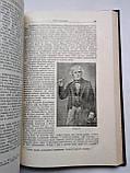Історія фізики Том 1. П.С.Кудрявцев, фото 5