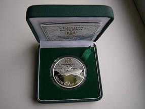 Літак АН-132 Срібна монета 10 гривень  унція срібла 31,1 грам, фото 3