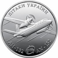 Літак АН-132 Срібна монета 10 гривень  унція срібла 31,1 грам