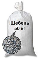 Щебень гранитный в мешках 50 кг, мелкая фракция 5-20, есть доставка по Днепру