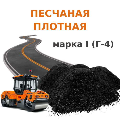 Асфальтобетонная смесь песчаная плотная тип Г, марка I (Г-4)