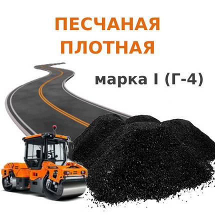 Асфальтобетонная смесь песчаная плотная тип Г, марка I (Г-4), фото 2