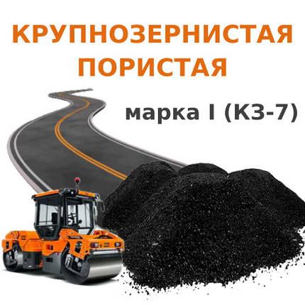 Асфальтобетонная смесь крупнозернистая пористая, марка I (КЗ-7), фото 2