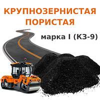Асфальтобетонная смесь крупнозернистая пористая, марка I (КЗ-9)