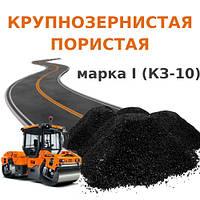 Асфальтобетонная смесь крупнозернистая пористая, марка I (КЗ-10)