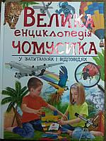 Велика енциклопедія Чомусика, у запитаннях і відповідях.