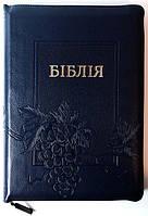 Біблія формат 075 zti темно-синя (виноград) українською, фото 1