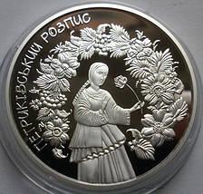 Петриківський розпис Срібна монета 10 гривень унція срібла 31,1 грам, фото 2