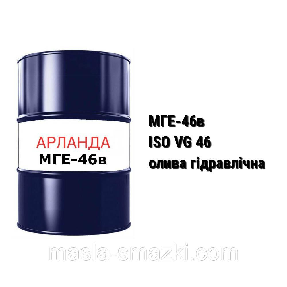 МГЕ-46в олива гідравлічна