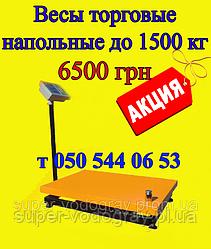 Ваги підлогові електронні до 1000 кг (Планета Ваг)