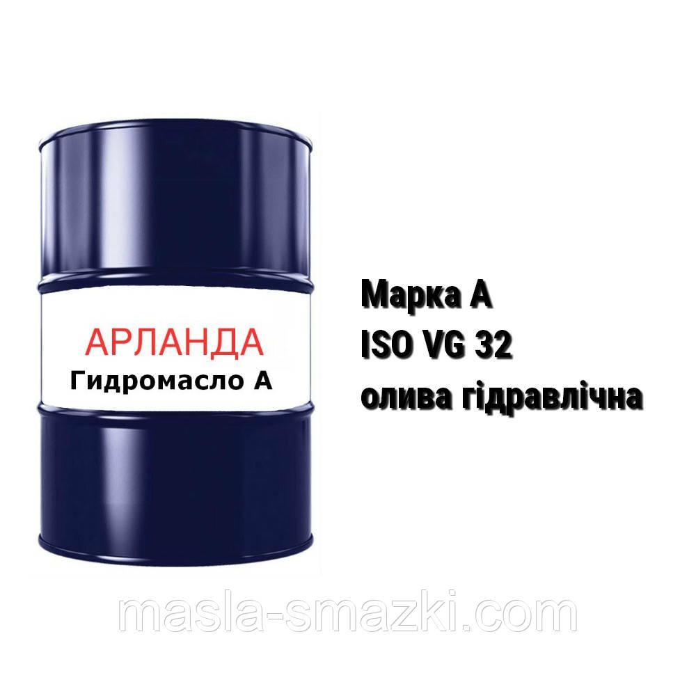 Марка А / гідромасло А олива гідравлічна 1 л