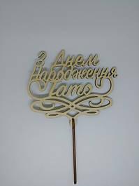 Дерев'яні топери для тортів на українській мові