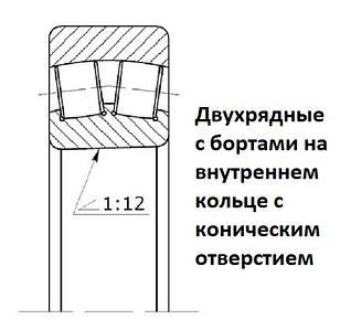 113ХХХ Підшипники дворядні з фланці на внутрішньому кільці з конічним отвором конусністю 1:12