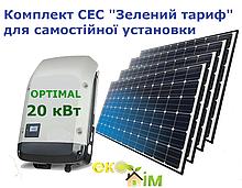 """Комплект """"Солнечная электростанция Зелёный тариф"""" 20 кВт OPTIMAL"""