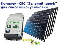 """Комплект """"Солнечная электростанция Зелёный тариф"""" 15 кВт OPTIMAL"""